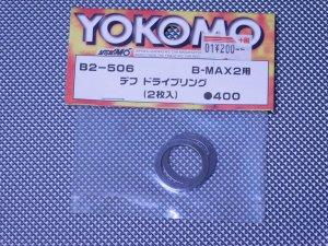 BD-506・ヨコモ製 BD-7/BD-5用 ドライブ リング