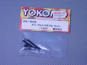 ZS-508・ヨコモ製 デフ アジャスタブル キット(1台分)