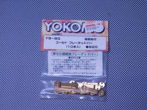 YB-BG・ヨコモ製 両側段付 ゴールド プレーテッドバー (10本入)