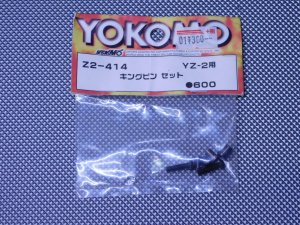 Z2-414・ヨコモ製 YZ-2用 キングピン セット