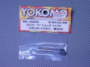 """B2-S2SS・ヨコモ製 B-MAX2/4用 フロント """"X"""" ショック シャフト (スタンダード2本入)"""