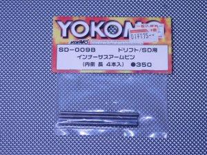 SD-009B・ヨコモ製 ドリフト/SD用 インナーサスアームピン (内側 長 4本入)