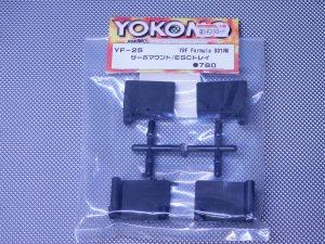 YF-25・ヨコモ製 YRF Formula 001用 サーボマウント/ESCトレイ