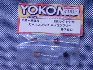 YM-MBA・ヨコモ製 MAXシリーズモーター用カーボンブラシ アッセンブリー