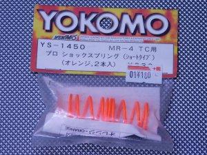 YS-1450・ヨコモ製 MR-4 TC用 プロショックリング (ショットタイプ)(オレンジ,2本入)