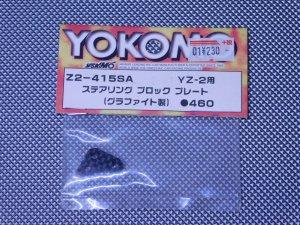 Z2-415SA・ヨコモ製 YZ-2用 ステアリング ブロック プレート (グラファイト製)