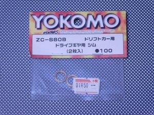 ZC-S80B・ヨコモ製 ドリフトカー用 ドライブギヤ用 シム(2枚入)