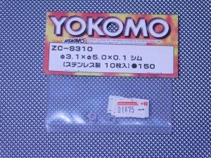 ZC-S310・ヨコモ製 3.1 X 5.0 X 0.1 シム(ステンレス製 10枚入)