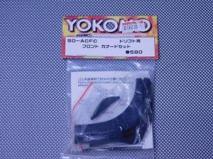 SD-ACFC・ヨコモ製 ドリフト用 フロント カナードセット
