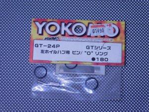 """GT-24P・ヨコモ製 GTシリーズ 左ホイルハブ用 ピン/""""O""""リング"""