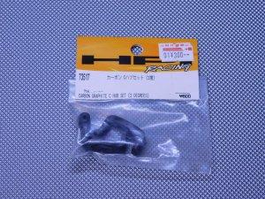 73517・HPI製 カーボンCハブセット (2度)