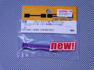 75158・HPI製 ピボットブロック 1度(アルミ/パープル)