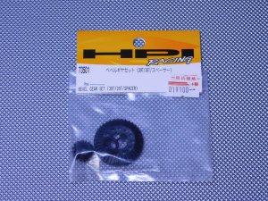 73501・HPI製 ベベルギヤセット (39T/16T/スペーサ)