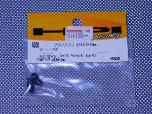 A838・HPI製 フランジパイプ 3X4.5X5.5mm (RS4シリーズ共通)