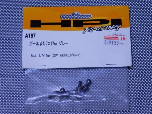 A167・HPI製 ボール 4.7X17mm グレー