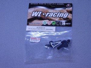 WLK969-29・WL RACING製 ダイレクトデフギヤセット(969専用)