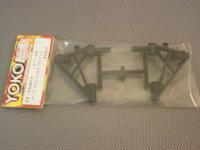 ZE-008FH・ヨコモ製 ハード フロント ロア サスアーム 【GT-4用】