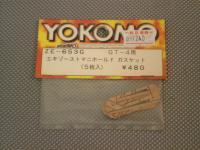 ZE-653G・ヨコモ製 エキゾーストマニホールド ガスケット(5枚入) 【GT-4用】