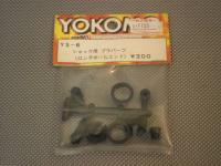 YS-6・ヨコモ製 ショック用 プラパーツ(ロングボールエンド)