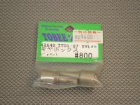 42640 TT01-07・トビークラフト製 UVL用ギヤボックスジョイント