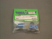 42850 TT01-10・トビークラフト製 TT01 ボールデフ装着車用ユニバーサルジョイント標準トレッド