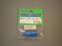 42870 TT01-12・トビークラフト製 70-75 ボールデフギヤボックスジョイント