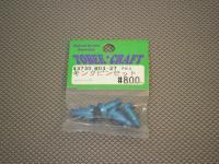 43730 M03-27・トビークラフト製 アルミキングピンセット