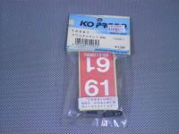 70061・KO PROPO製 FM40MHZ クリスタル 61バンド