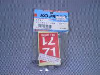 70063・KO PROPO製 FM40MHZ クリスタル 71バンド