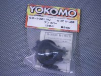 SD-302LDC・ヨコモ製 デフカバー(2個入) MR-4TC/SD/LCG用