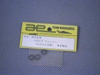 AS-4459・アソシ製 ベルビルワッシャー(ステルス3用)
