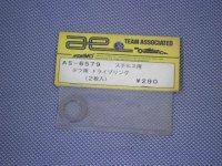 AS-6579・アソシ製 デフ用ドライブリング(ステルス/TC3用)