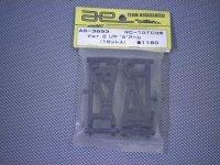 AS-3893・アソシ製 Ver2リヤAアーム(1セット入)RC-10TC3用