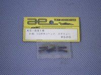 AS-6918・アソシ製 4-40 1/2 ボタンヘッドスクリュー(6本入)