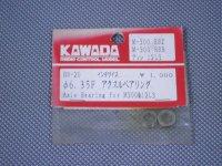 RS-20・カワダ製 φ6.35F アクスルベアリング インチサイズ