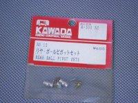 RS13・カワダ製 リヤボールピボットセット M300RS