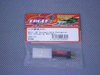 2858-070・イーグル製 ミニ2P変換コネクター