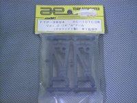 AS-3894・アソシ製 RC-10TC3用 Ver2フロントAアーム(グラファイト製)