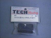 5050・テック製 ROSSSO用 フロントギヤボックスカバー