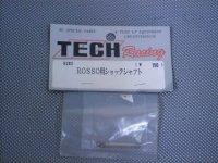 5282・テック製 ROSSSO用 ショックシャフト