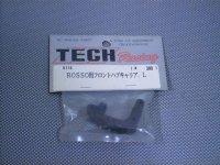5110・テック製 ROSSSO用 フロントハブキャリアーL