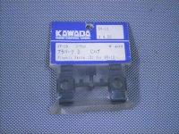 SV-09・カワダ製 プラパーツD Cハブ SV-10