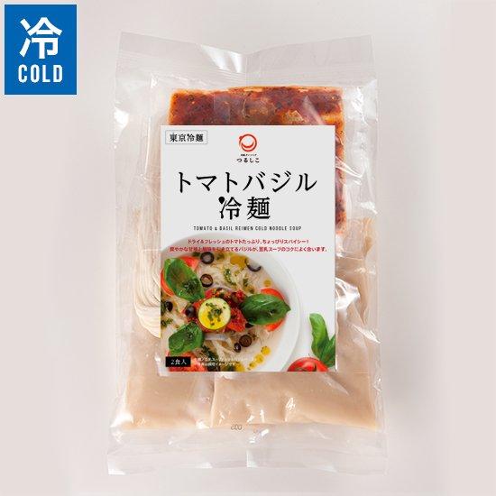 [東京冷麺]トマトバジル冷麺 2食入