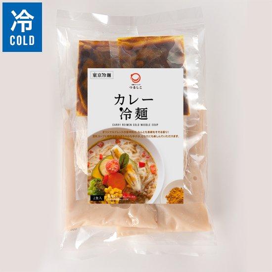 [東京冷麺]カレー冷麺 2食入