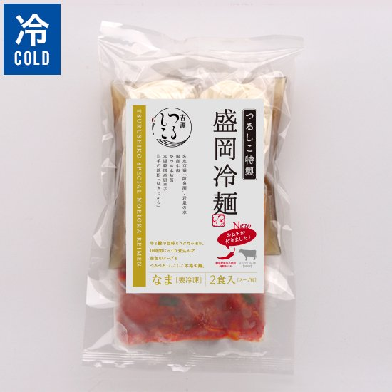 [盛岡冷麺]つるしこ特製盛岡冷麺 2食入
