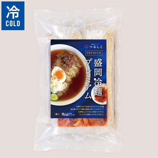 [盛岡冷麺]つるしこ盛岡冷麺プレミアム  2食入
