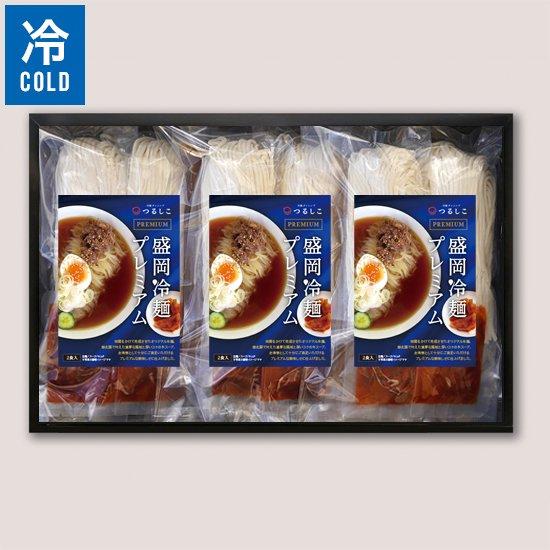 つるしこ盛岡冷麺プレミアムセット 6食入
