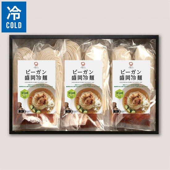 つるしこビーガン盛岡冷麺セット 6食入