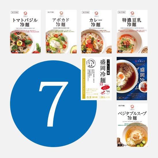 7種類の冷麺食べくらべ(各1食入)