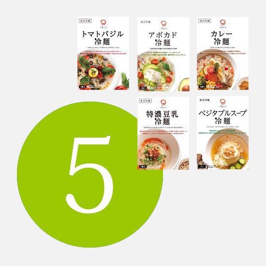 5種類のビーガン冷麺食べくらべ(各1食入)